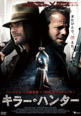 『キラー・ハンター』のポスター