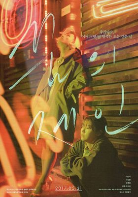 Jane's Poster