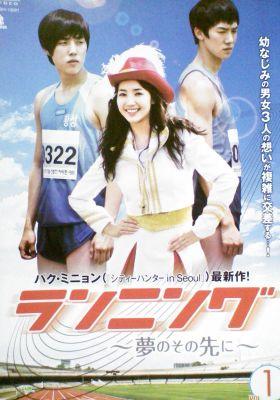 런닝,구's Poster