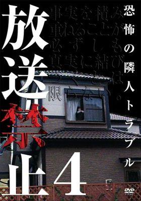 放送禁止4 恐怖の隣人トラブル's Poster
