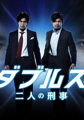 『ダブルス~二人の刑事』のポスター