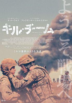 『キル・チーム』のポスター