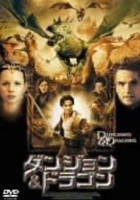 『ダンジョン&ドラゴン』のポスター