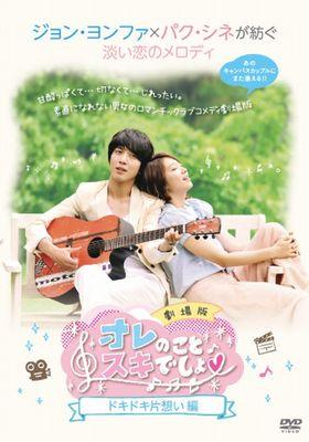 Heartstrings 's Poster