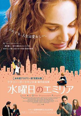 『水曜日のエミリア』のポスター