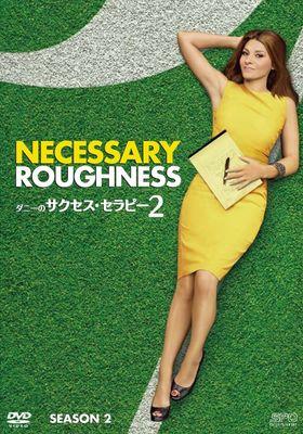 네서세리 러프니스 시즌 2의 포스터