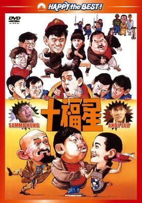 『十福星』のポスター