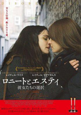 『ロニートとエスティ 彼女たちの選択』のポスター
