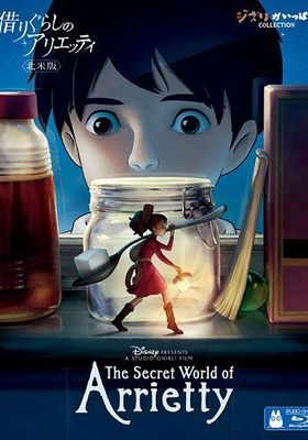 The Secret World of Arrietty's Poster
