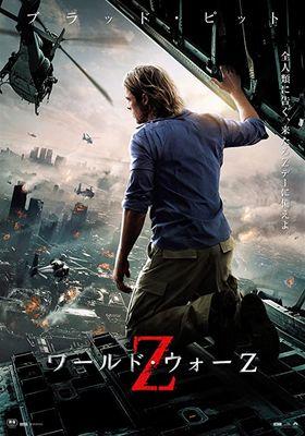 『ワールド・ウォーZ』のポスター
