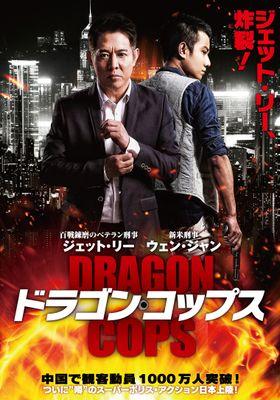 『ドラゴン・コップス』のポスター