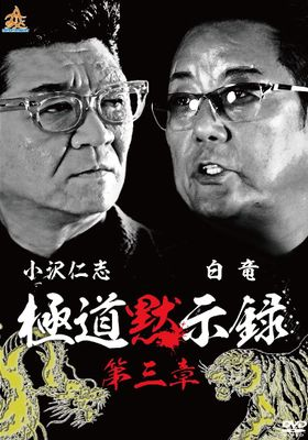 『極道黙示録 第三章』のポスター