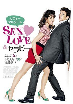 섹스 러브 앤 테라피의 포스터