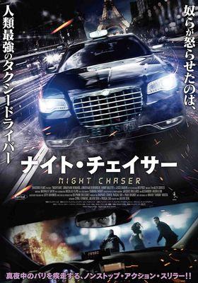 『ナイト・チェイサー』のポスター