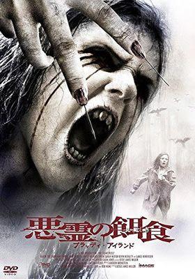 『悪霊の餌食 ブラッディ・アイランド』のポスター