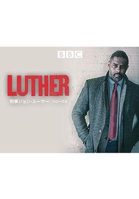 루터 시즌 4의 포스터