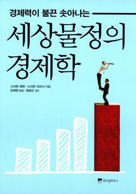 『세상물정의 경제학』のポスター