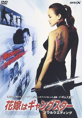 『ソウルウェディング~花嫁はギャングスター3』のポスター