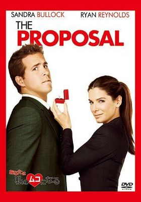The Proposal's Poster