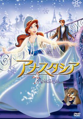 Anastasia's Poster