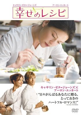 No Reservations's Poster
