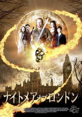 The Great Ghost Rescue's Poster