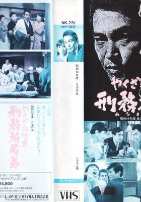 『やくざ非情史 刑務所兄弟』のポスター