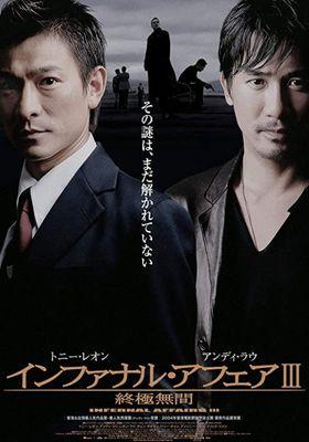 Infernal Affairs III's Poster