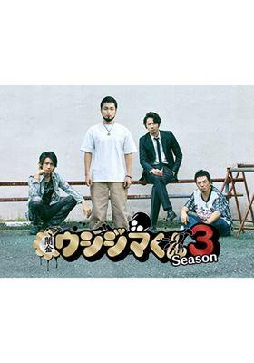 Ushijima the Loan Shark Season 3's Poster