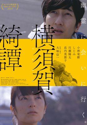 요코스카 기담의 포스터