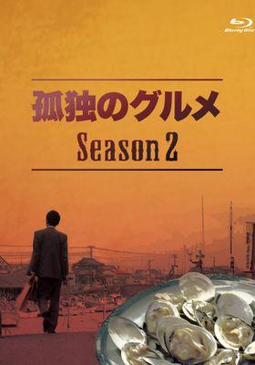 『孤独のグルメ Season2』のポスター