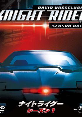 『ナイトライダー シーズン1』のポスター