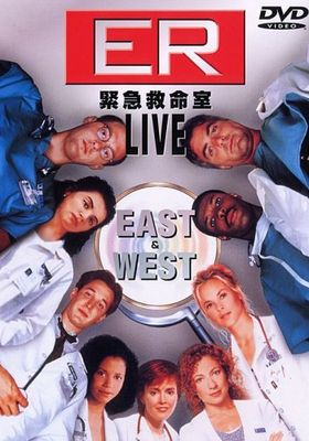 『ER 緊急救命室 LIVE EAST&WEST』のポスター
