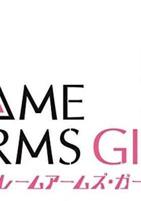 『フレームアームズ・ガール』のポスター