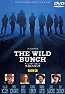 와일드 번치의 포스터