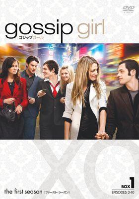 Gossip Girl Season 1's Poster