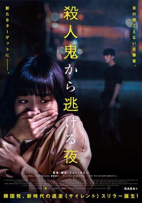 Midnight's Poster