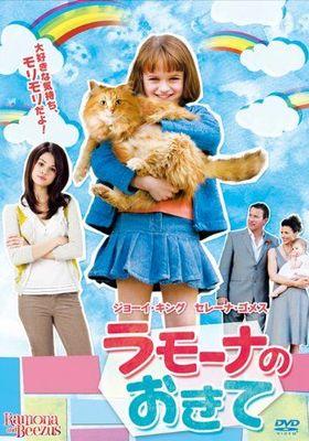 『ラモーナのおきて』のポスター