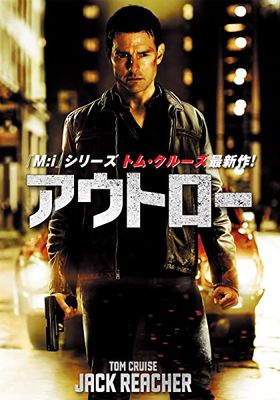 『アウトロー』のポスター