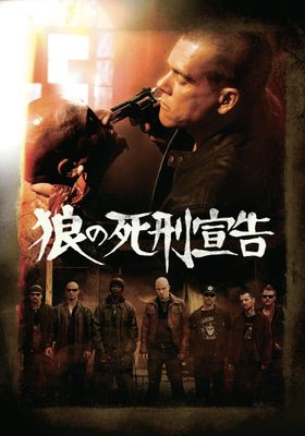 『狼の死刑宣告』のポスター
