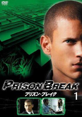 프리즌 브레이크 시즌 1의 포스터