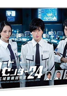 『ガードセンター24 広域警備司令室』のポスター