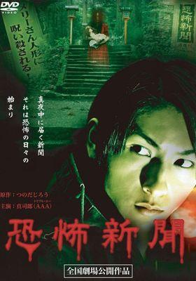 『恐怖新聞(2011)』のポスター