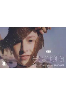 Euphoria: Fuck Anyone Who's Not a Sea Blob's Poster