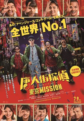 Detective Chinatown 3's Poster