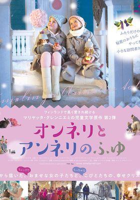 『オンネリとアンネリのふゆ』のポスター