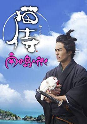 『猫侍 南の島へ行く』のポスター