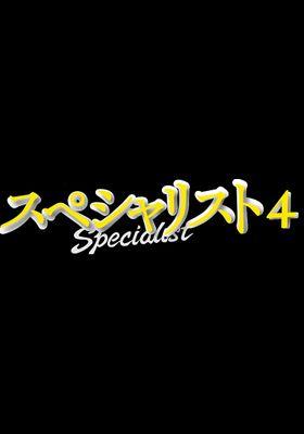 스페셜리스트 4의 포스터