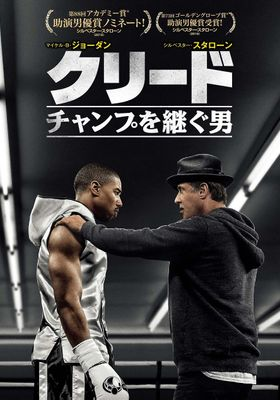 Creed's Poster