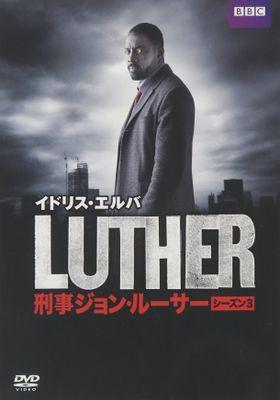 루터 시즌 3의 포스터